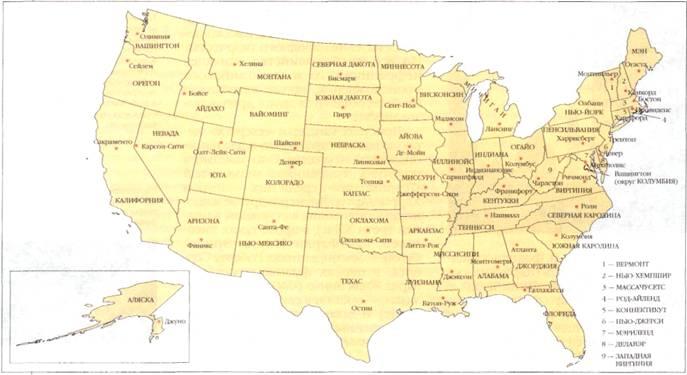 сша штаты и их столицы: